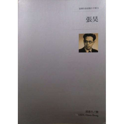臺灣作曲家簡介手冊1-張昊