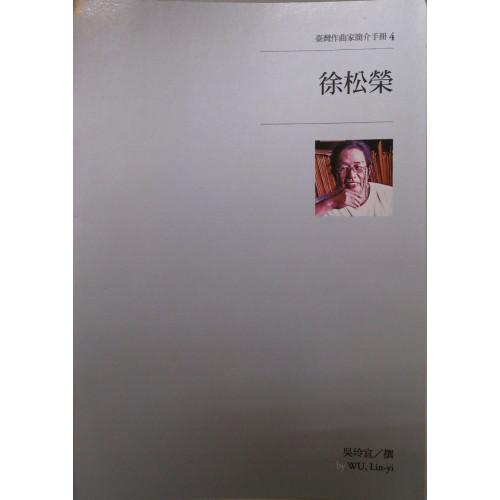 臺灣作曲家簡介手冊4-徐松榮