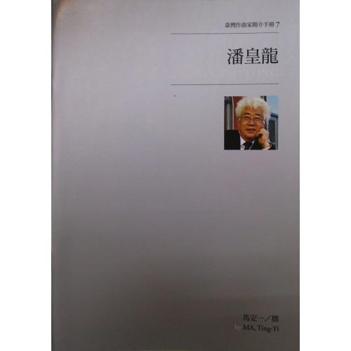 臺灣作曲家簡介手冊7-潘皇龍