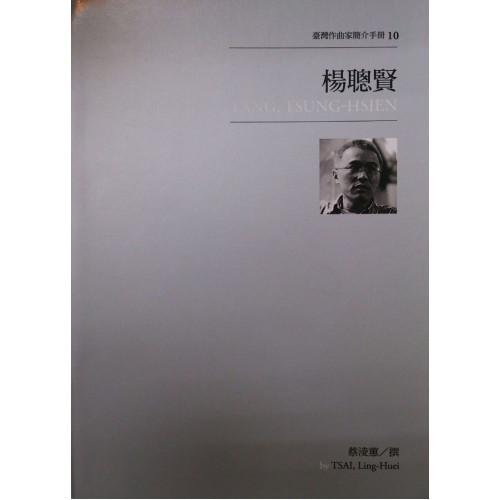 臺灣作曲家簡介手冊10-楊聰賢