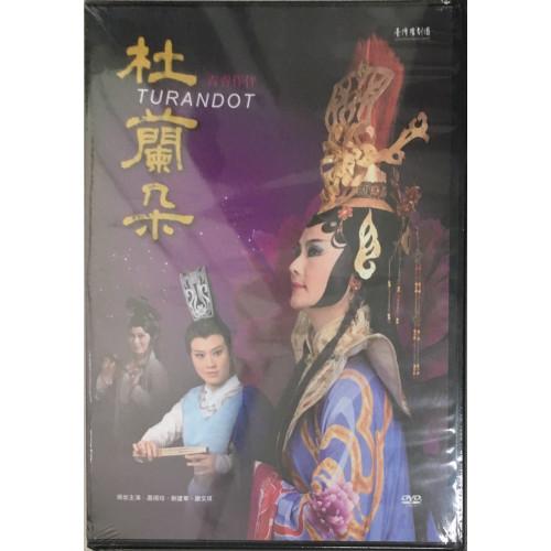 青春作伴杜蘭朵(DVD)