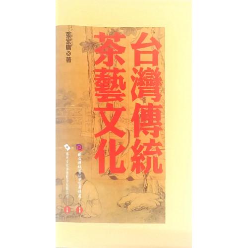 台灣傳統茶藝文化