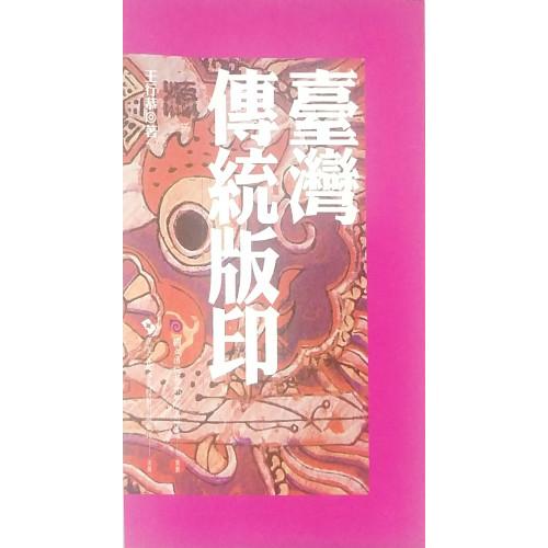 台灣傳統版印