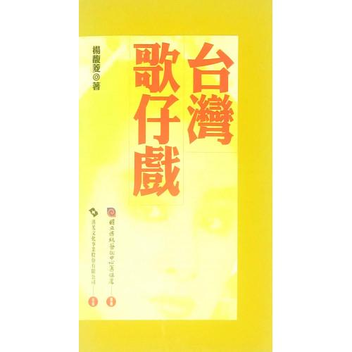 台灣歌仔戲