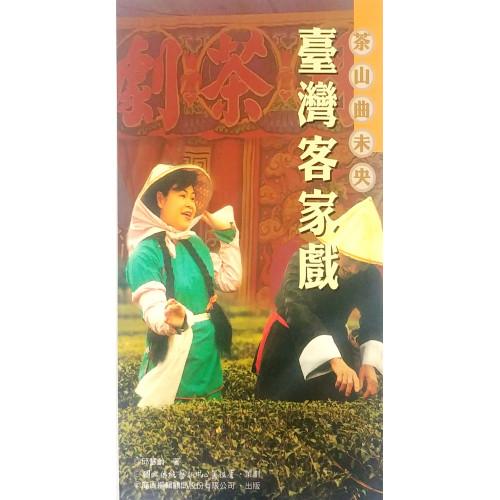 茶山曲未央-台灣客家戲