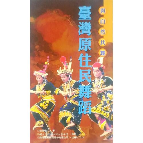 與自然共舞-台灣原住民舞蹈