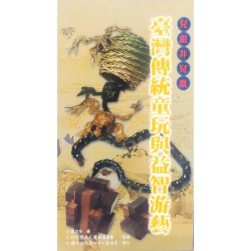 兒戲非兒戲-台灣傳統童玩與益智遊戲