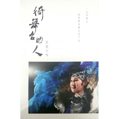 徛舞台的人-百變小咪(DVD)