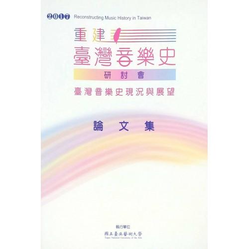 2017重建台灣音樂史研討會論文集