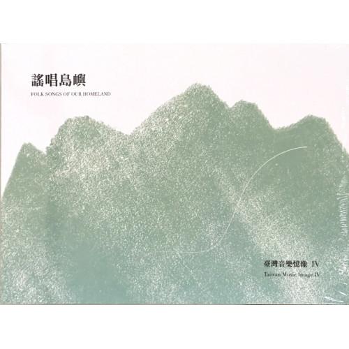 台灣音樂憶像-謠唱島嶼