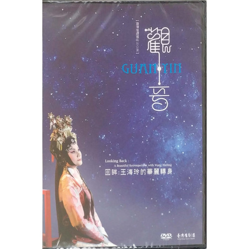 《觀˙音》DVD