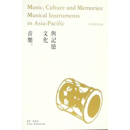 音樂˙文化與記憶-亞太樂器常設展(上下)
