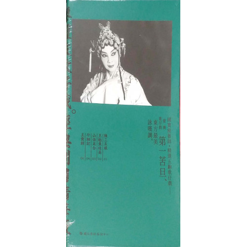 廖瓊枝歌仔戲經典劇目(精華版)