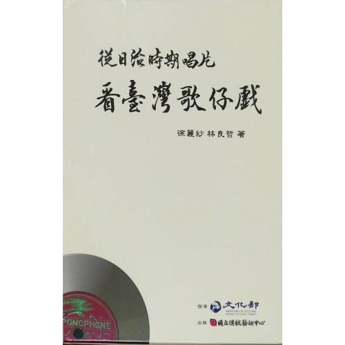 從日治時期唱片看台灣歌仔戲(全三冊)