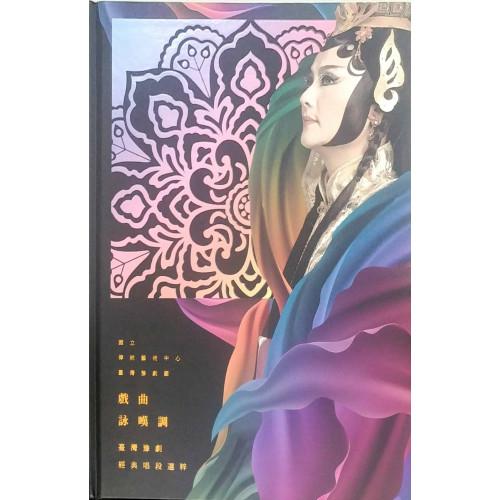 戲曲詠嘆調-台灣豫劇經典唱段選粹