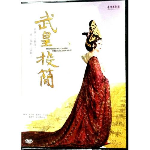 《武皇投簡》DVD