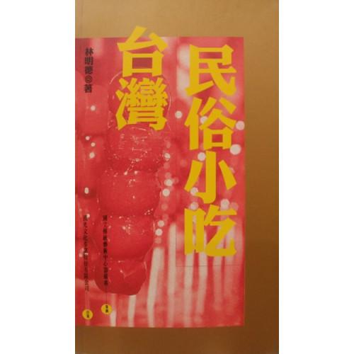 台灣民俗小吃