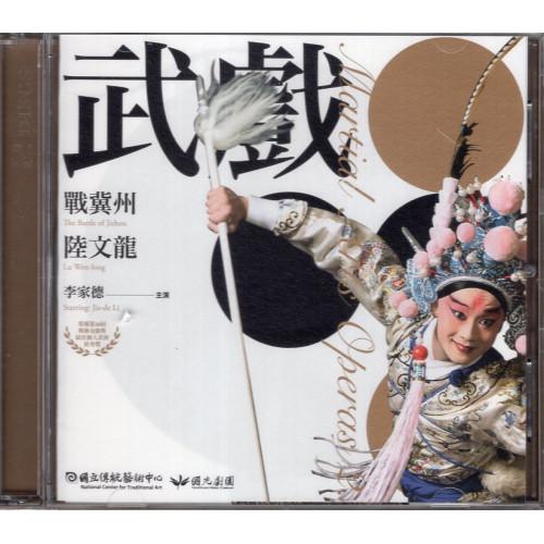 武戲二:《戰冀州》《陸文龍》(DVD)