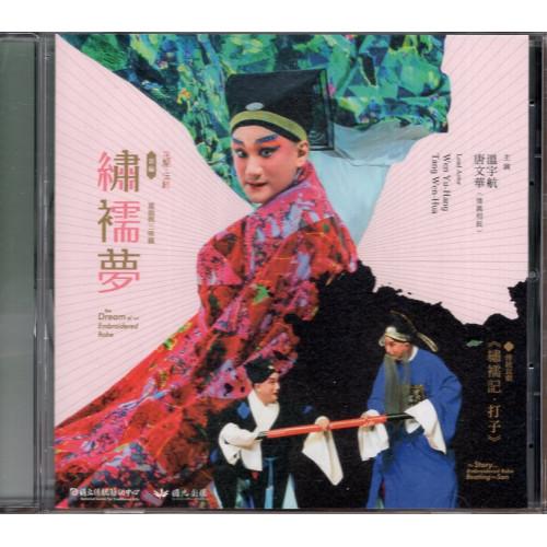 繡襦夢、打子DVD