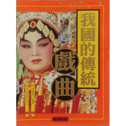 傳統藝術概說01-我國的傳統戲曲
