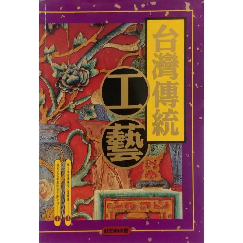 傳統藝術概說02-台灣傳統工藝