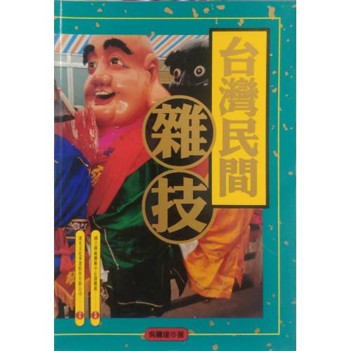 傳統藝術概說04-台灣民間雜技