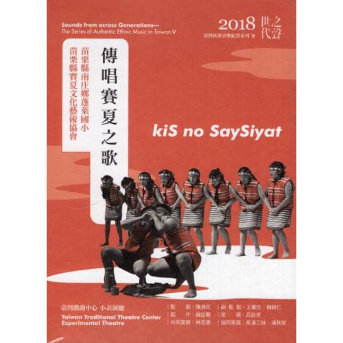 世代之聲-臺灣族群音樂紀實系列V-傳唱賽夏之歌(DVD)