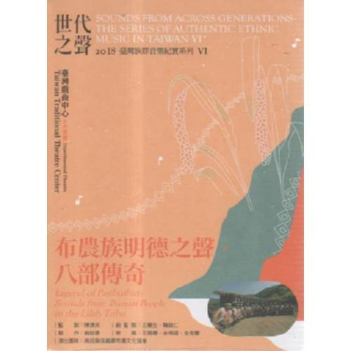 世代之聲-臺灣族群音樂紀實系列VI-布農族明德之聲.八部傳奇