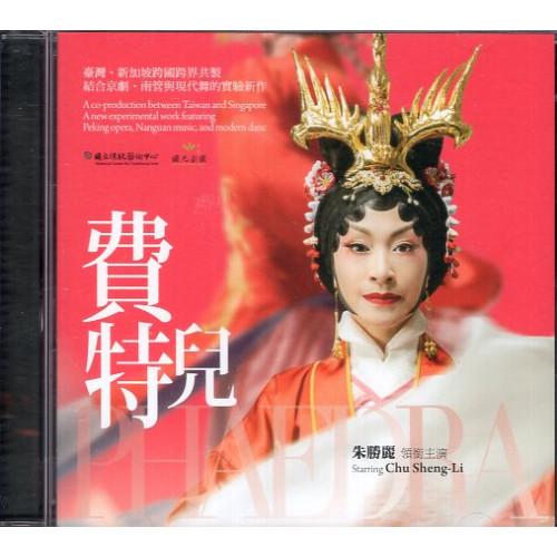 費特兒(DVD)