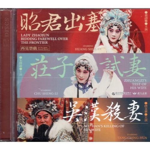 再見禁戲:《昭君出塞》、《莊子試妻》、《吳漢殺妻》(DVD)