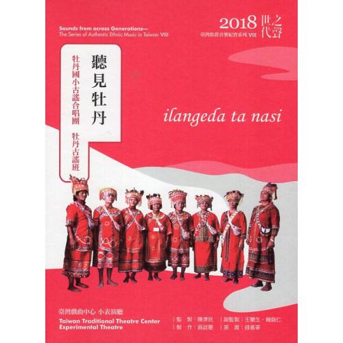 世代之聲-臺灣族群音樂紀實系列VIII 聽見牡丹(DVD)