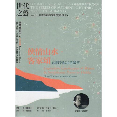 世代之聲-臺灣族群音樂紀實系列IX 俠情山水‧客家頌(DVD)