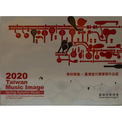 春秋樂集-臺灣當代雙簧管作品選