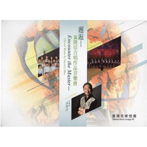 臺灣音樂憶像VII邂逅-温隆信合唱作品音樂會(DVD)