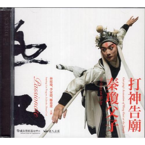 「熱血」:《打神告廟》《秦瓊父子》(DVD)