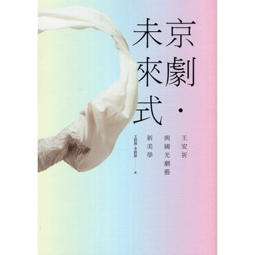 京劇‧未來式─王安祈與國光劇藝新美學