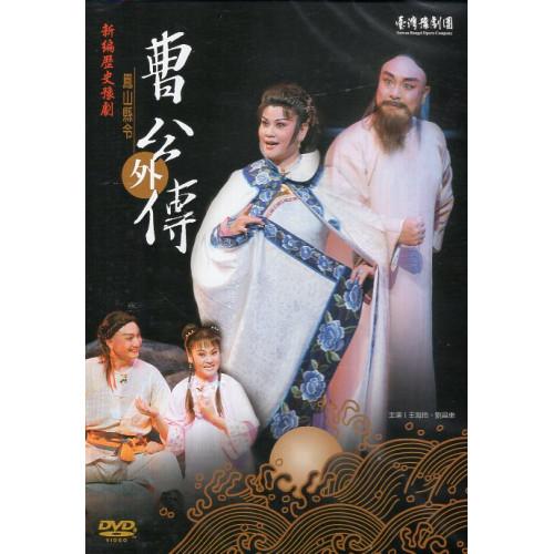 曹公外傳(DVD)