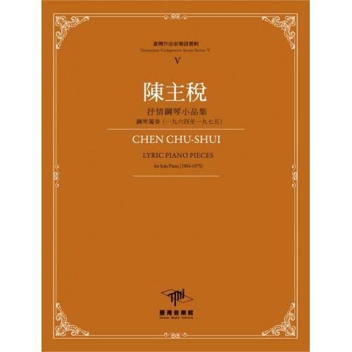 臺灣作曲家樂譜叢輯V:陳主稅─抒情鋼琴小品集