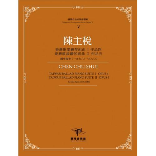 臺灣作曲家樂譜叢輯V:陳主稅─臺灣歌謠鋼琴組曲Ⅰ、Ⅱ
