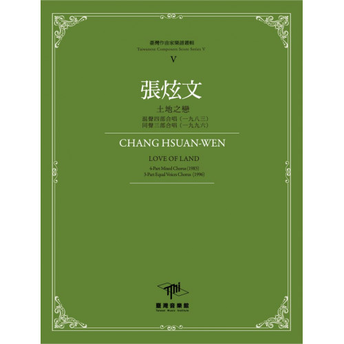 臺灣作曲家樂譜叢輯V:張炫文─土地之戀