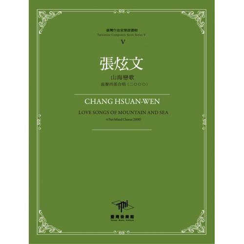 臺灣作曲家樂譜叢輯V:張炫文─山海戀歌