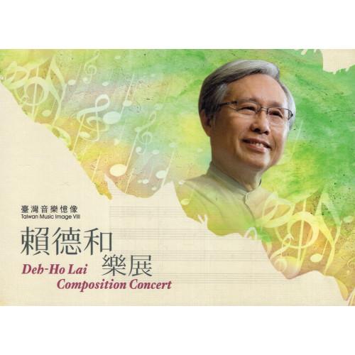 臺灣音樂憶像VIII賴德和樂展