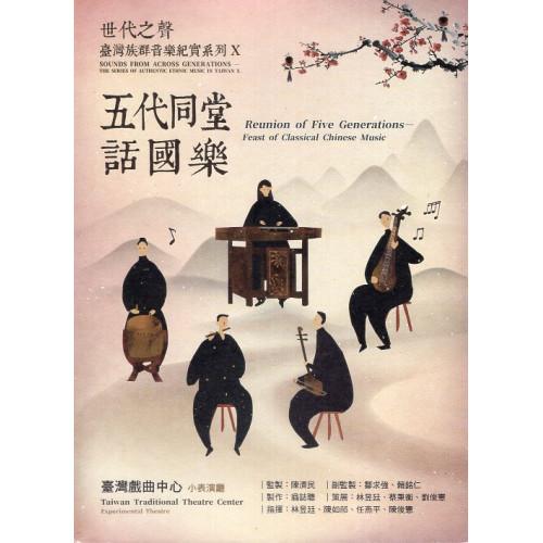 世代之聲-臺灣族群音樂紀實系列X-五代同堂話國樂