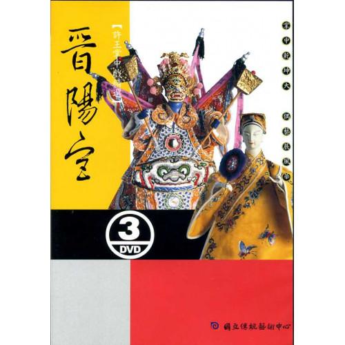 許王掌中戲精選-晉陽宮DVD