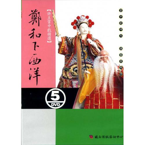 許王掌中戲精選-鄭和下西洋DVD