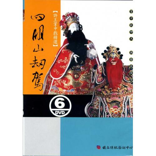 許王掌中戲精選-四明山劫駕DVD