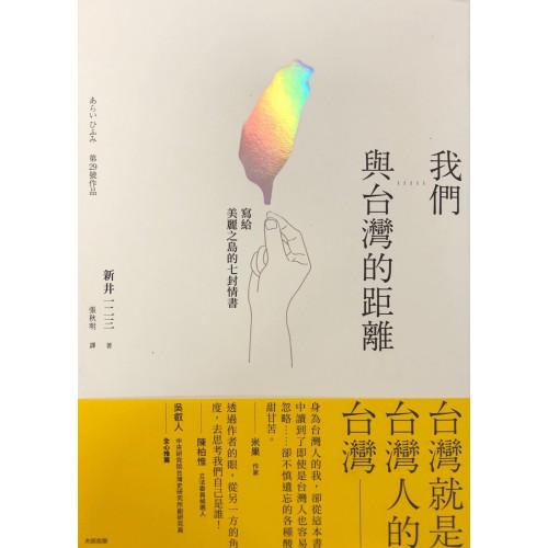 我們與台灣的距離: 寫給美麗之島的七封情書