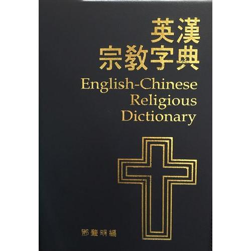 英漢宗教字典