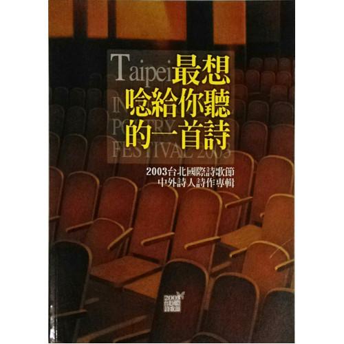 2003年台北國際詩歌節中外詩人詩作專輯-最想唸給你聽的一首詩 (平)