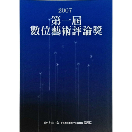 2007第一屆數位藝術評論獎 (平)